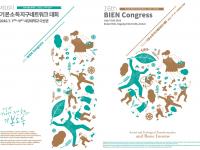 BIEN2016-poster_kor-eng-w