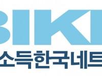 BIKN_Logo_website