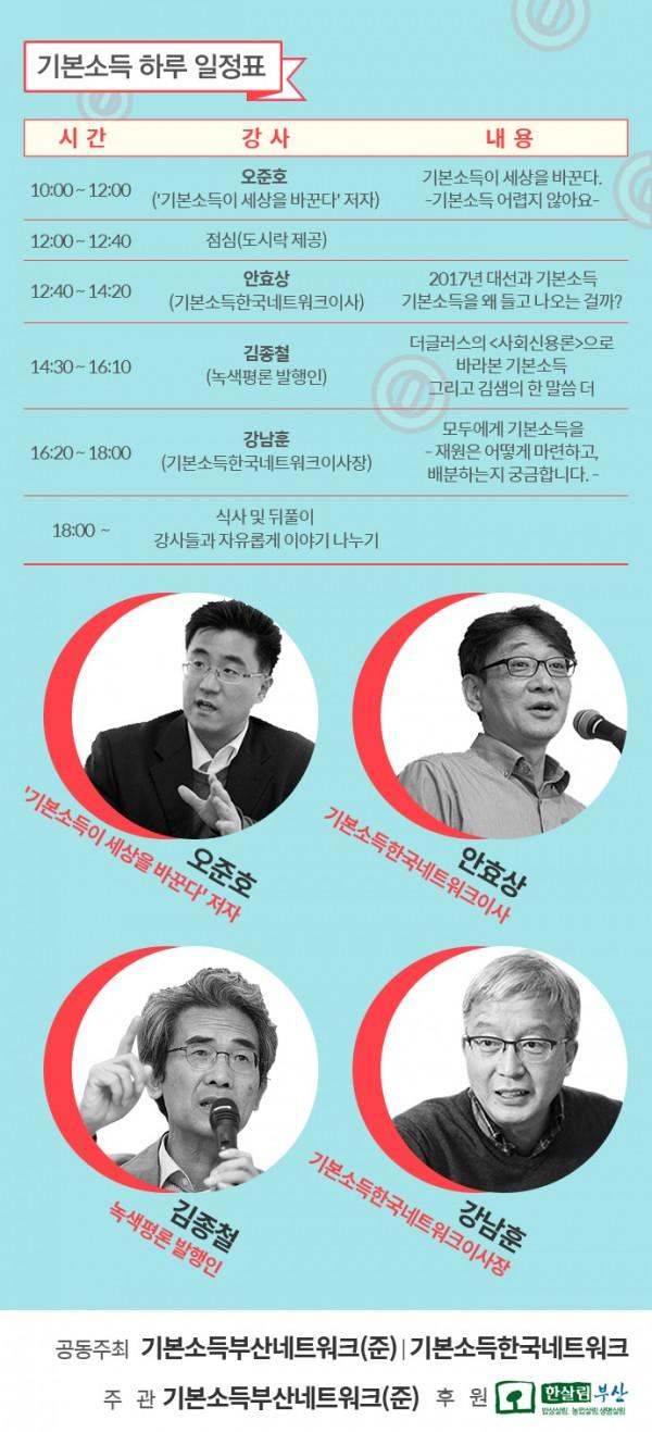 UBI-School-Busan2017_sec3