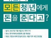 기본소득_열린간담회(최종)