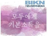 BIKN_local_favicon_website