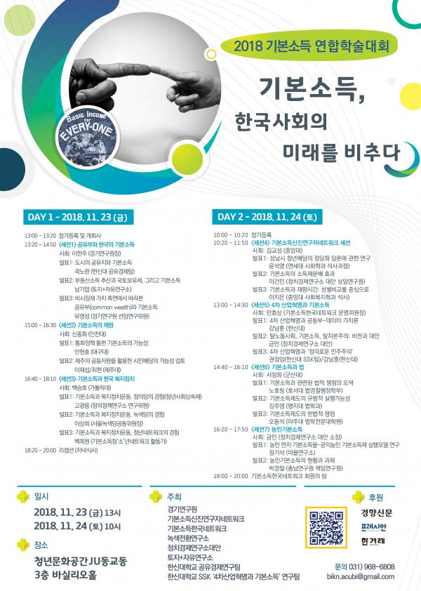 """2018 기본소득 연합학술대회 """"기본소득, 한국사회의 미래를 비추다"""" 프로그램"""