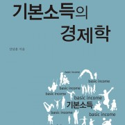 book_cover_Economics-of-Basic-Income