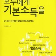 book_basicincomeforall