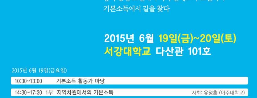 IBIC2015_poster_korean