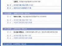 [정치경제연구소-대안]-창립기념-조세재정개혁-대토론회