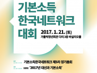 2nd-bikn-ga_poster