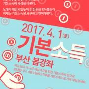 UBI-School-Busan2017_sec1