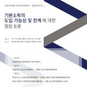 170329_HwaWoo-seminar