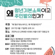 banner_Forum-Seoul-youthdividend