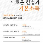 poster_forum-UBI-ConstitutionalRevision