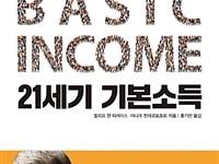 BasicIncome-by-vanParijs&Vanderborght