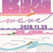 BIGWave-poster-final
