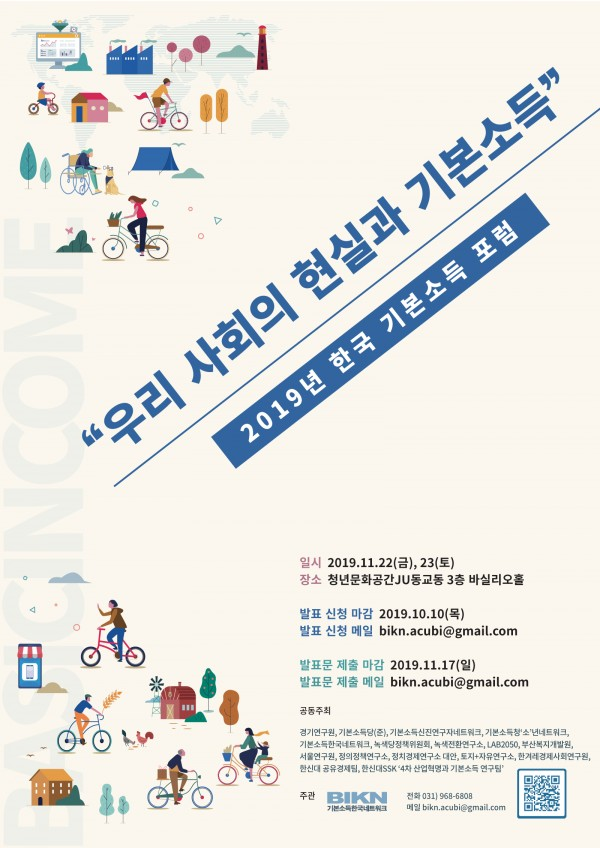 2019년 한국 기본소득 포럼
