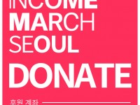 BIMarch_seoul_web_donate