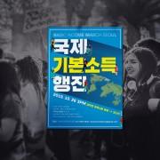 BIMarch_seoul_webpage_t