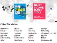 26일 열리는 국제기본소득에 참가하는 세계 여러 도시들을 볼 수 있다.