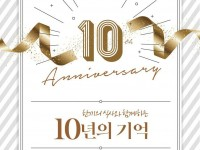 10th-Anniversary-poster