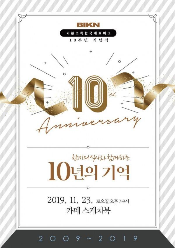 10th-Anniversary-poster