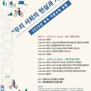 Korea_UBI_Forum_2019