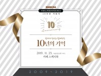 email-invitation-Cover_10th-Anniversary
