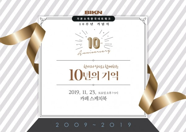 email-invitation-Cover_10th-Anniversary