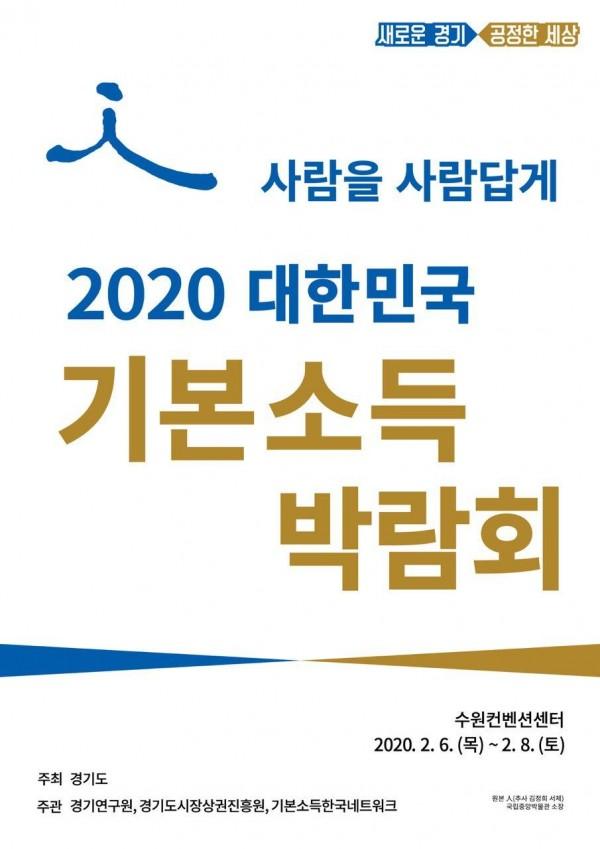 web-poster_basic-income-fair-2020