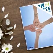 bg_front_BI_magazine004