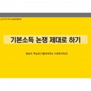 PT_Debating-Universal-Basic-Income-in-South-Korea_by_Seungho-Baek_page-0001