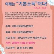 대전_기본소득-공모전(심플버전)