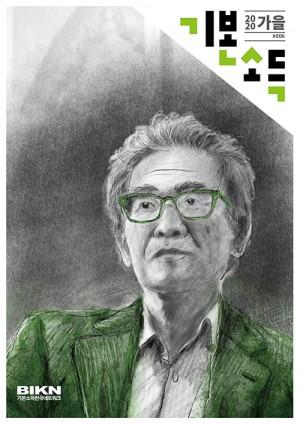 계간 『기본소득』 #006 (2020년 가을호) 표지