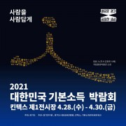 s_2021-korea-basic-income-fair_Poster_2