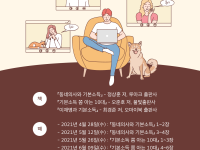 webposter_online-basic-income-study-sessions-2021