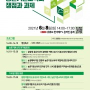 banner-s_210608_4th-rural-basic-income-policy-forum