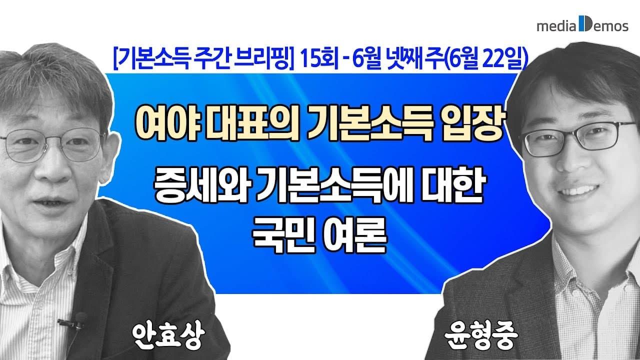 thumbnail_weekly-briefing_no-15
