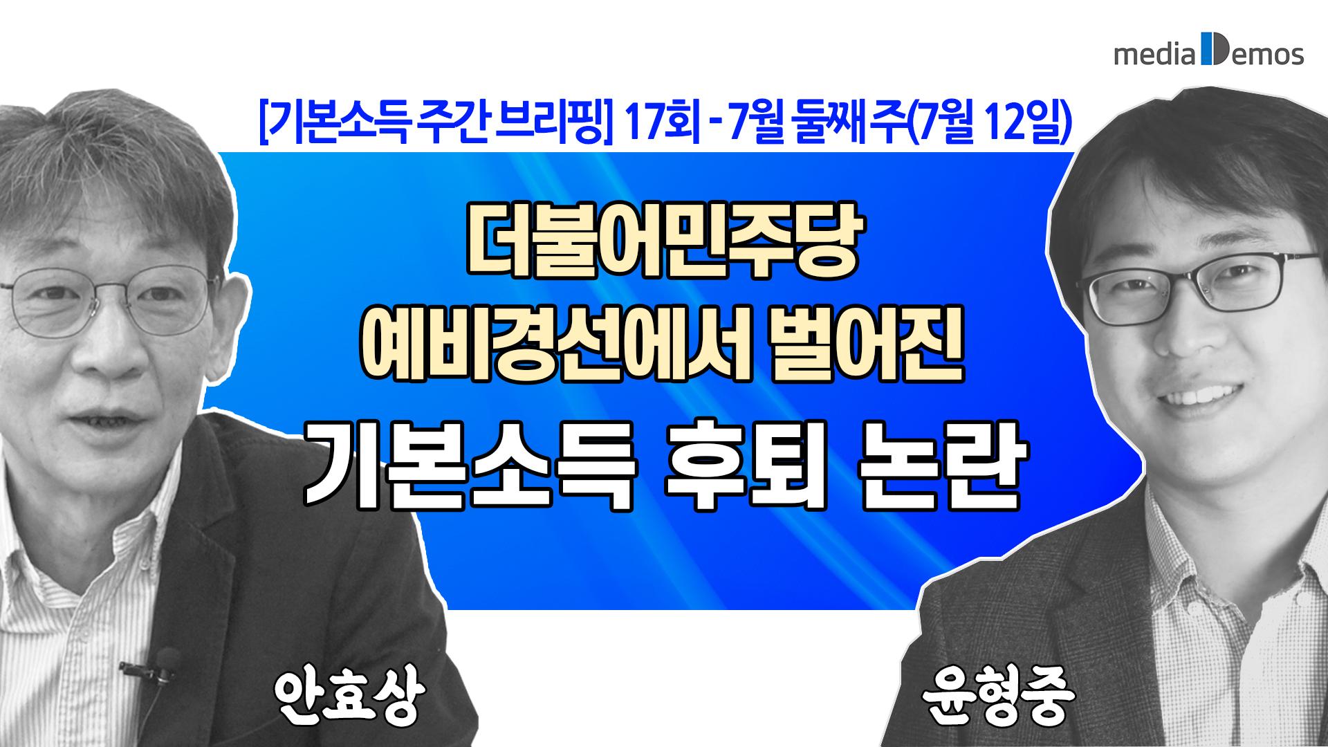 thumbnail_weekly-briefing_no-17