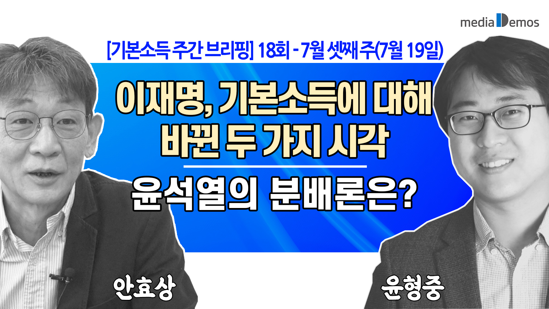 thumbnail_weekly-briefing_no-18