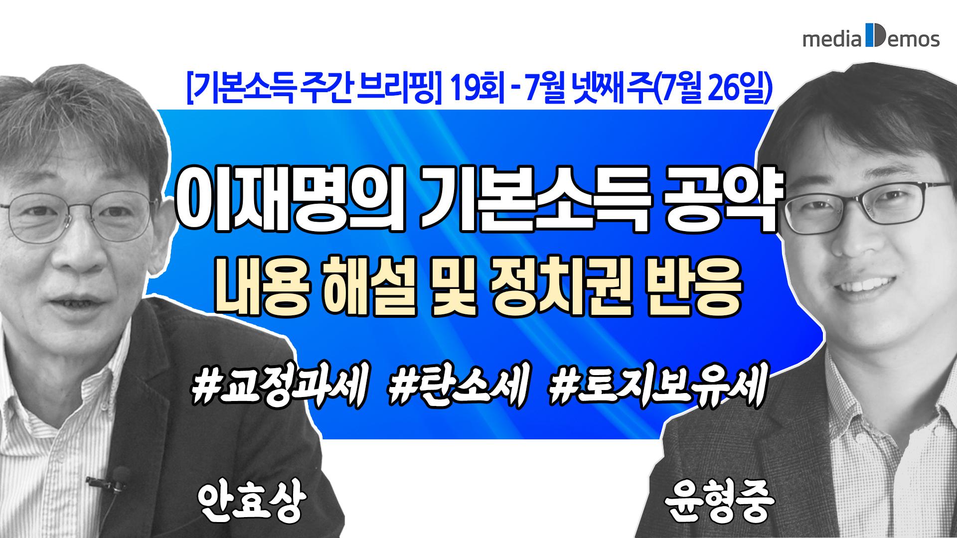 thumbnail_weekly-briefing_no-19