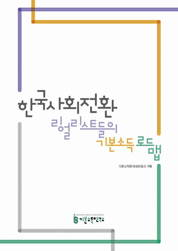 cover_Basic-Income-Roadmap