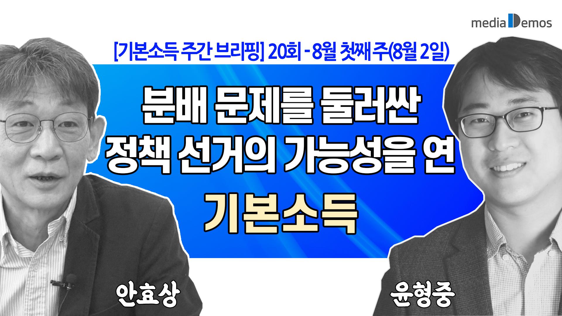 thumbnail_weekly-briefing_no-20