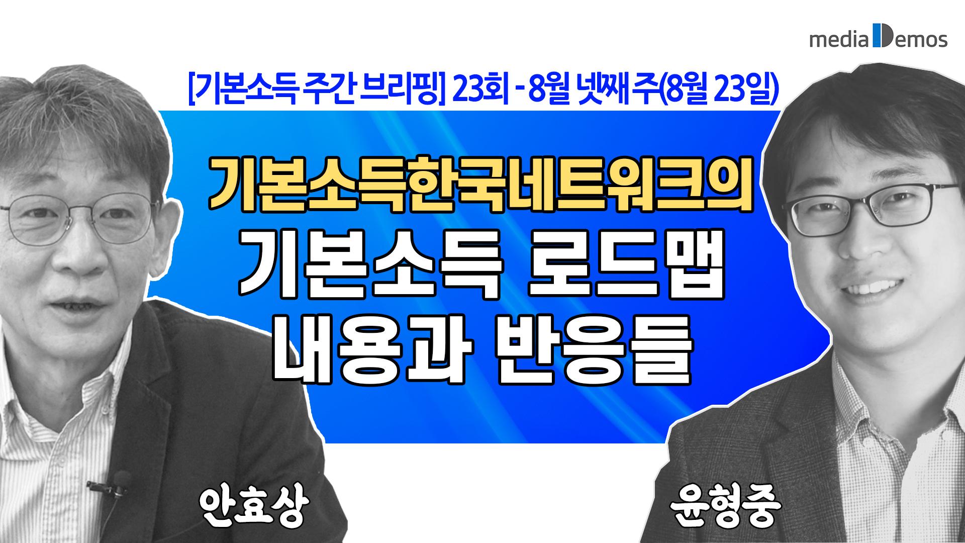 thumbnail_weekly-briefing_no-23