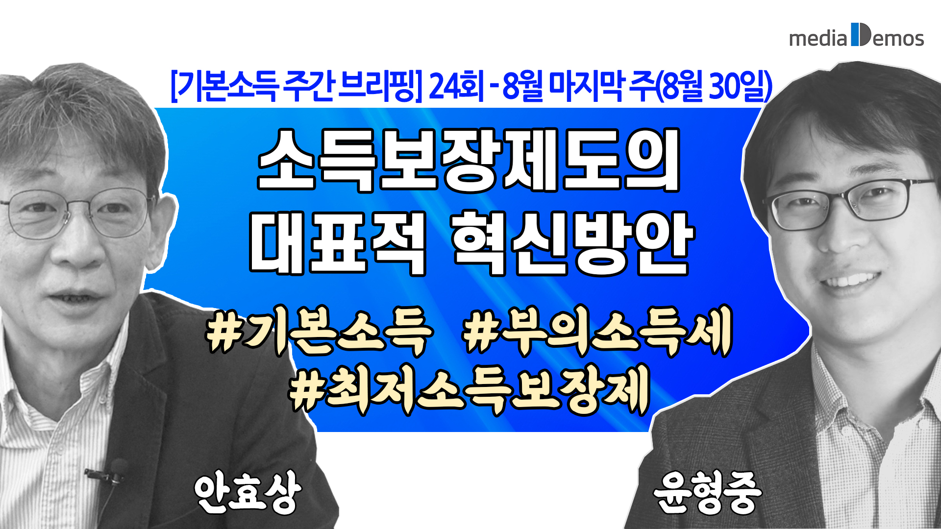 thumbnail_weekly-briefing_no-24