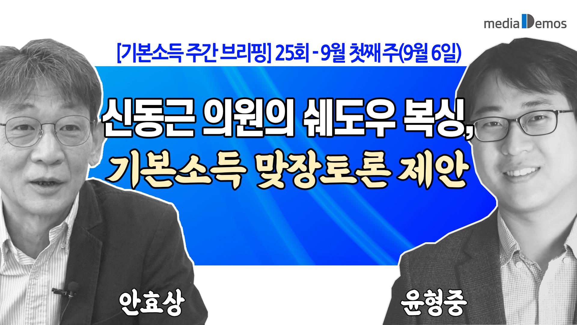 thumbnail_weekly-briefing_no-25