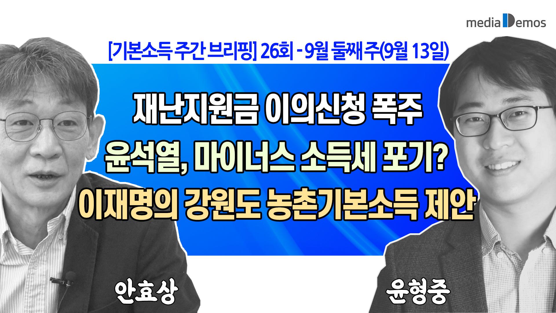 thumbnail_weekly-briefing_no-26