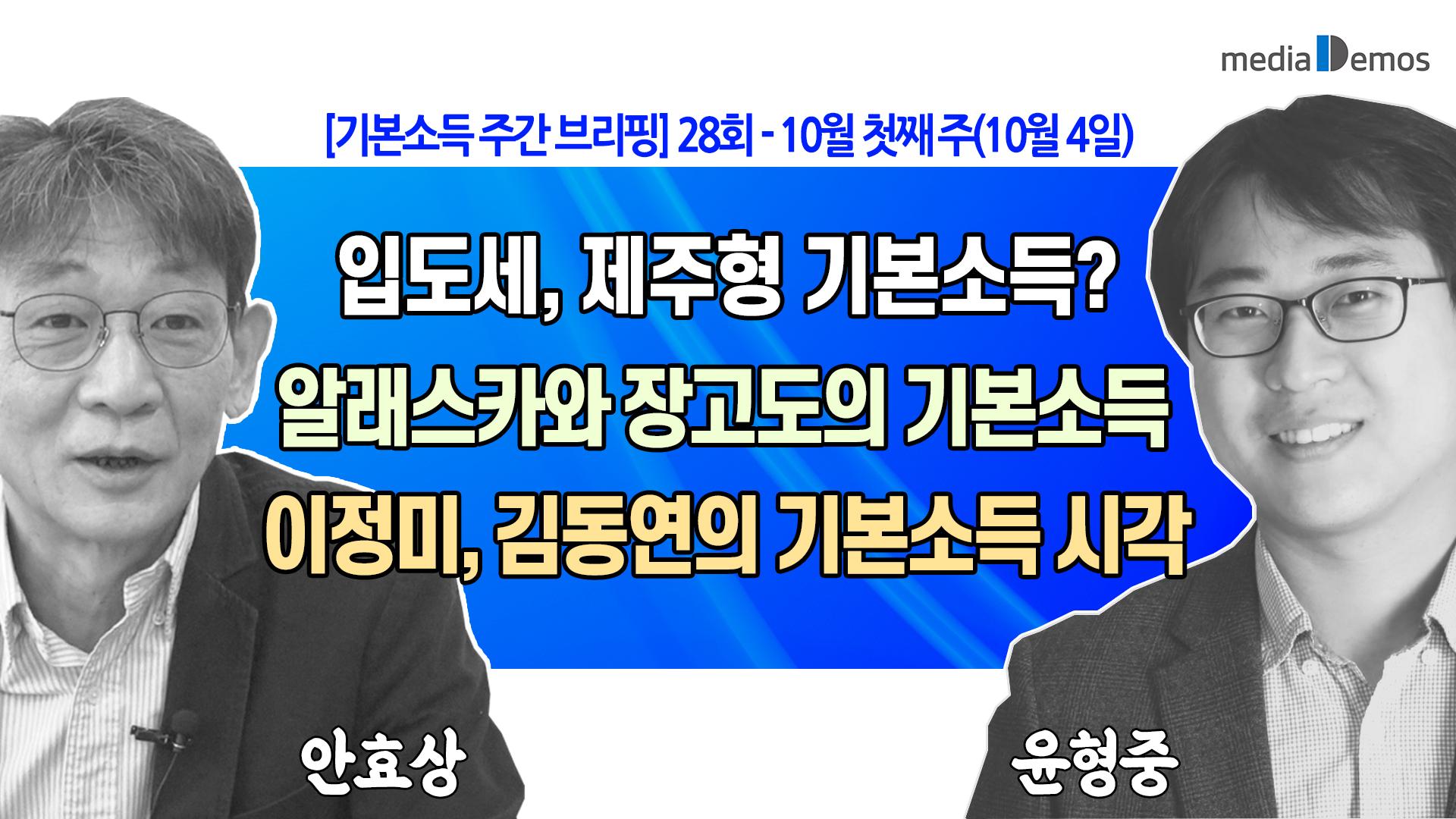 thumbnail_weekly-briefing_no-28